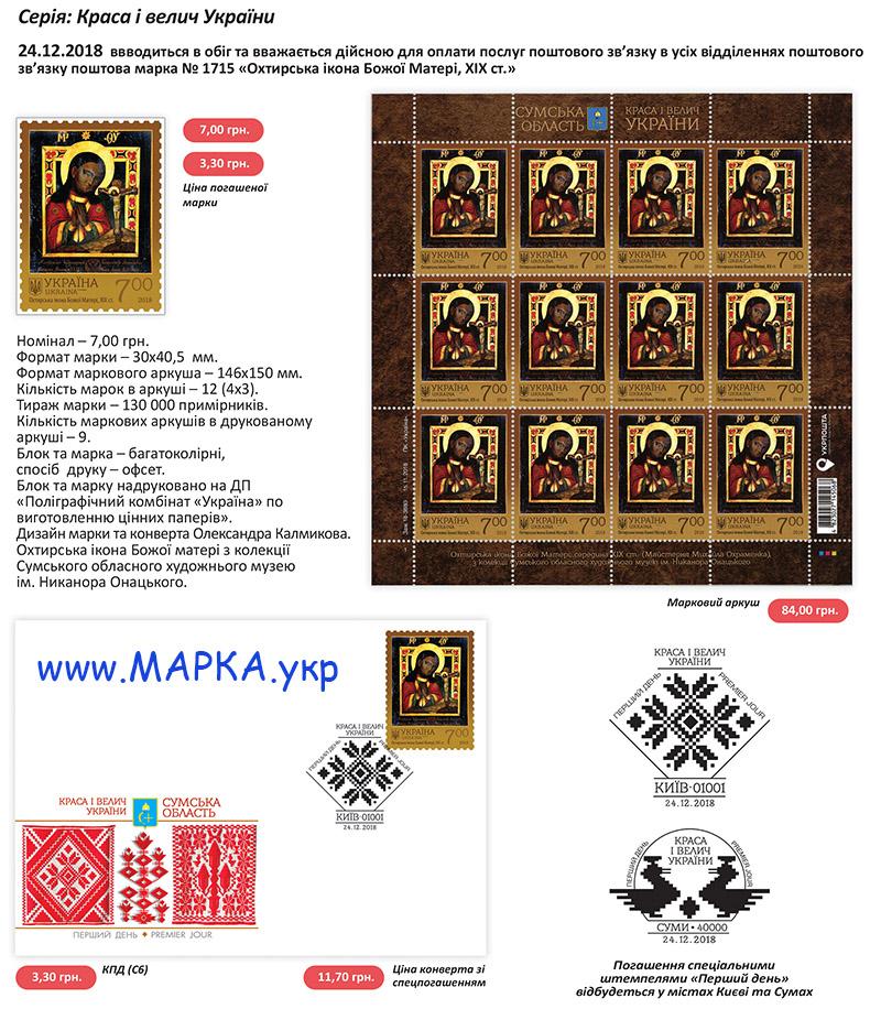 марка икона сумы