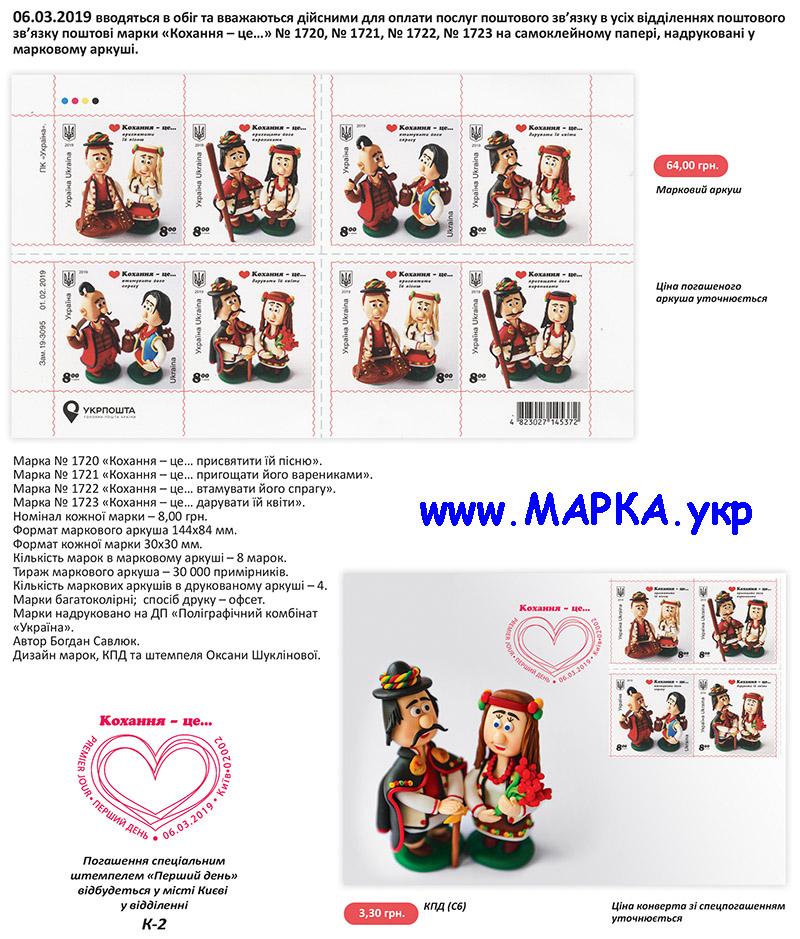 малый лист марок Кохання