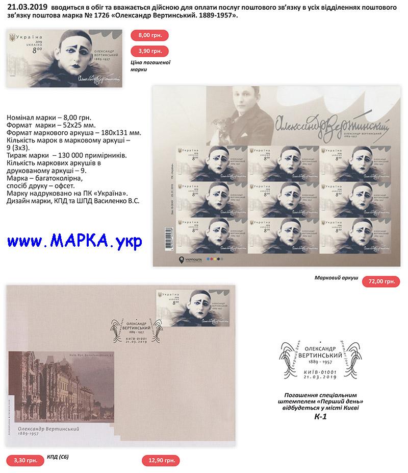 марка Вертинский
