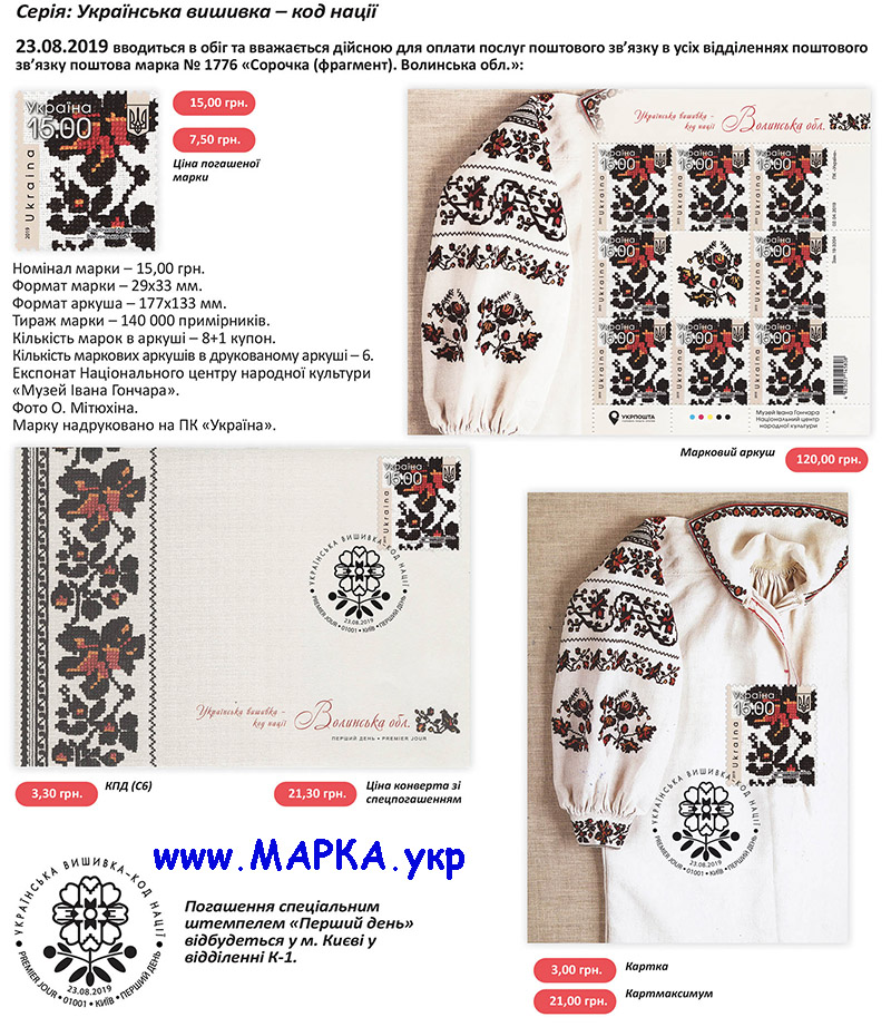 марка украинская вышивка