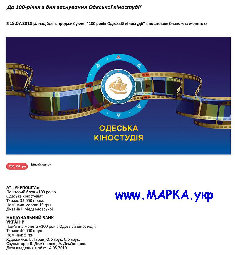 100 лет Одесской киностудии буклет