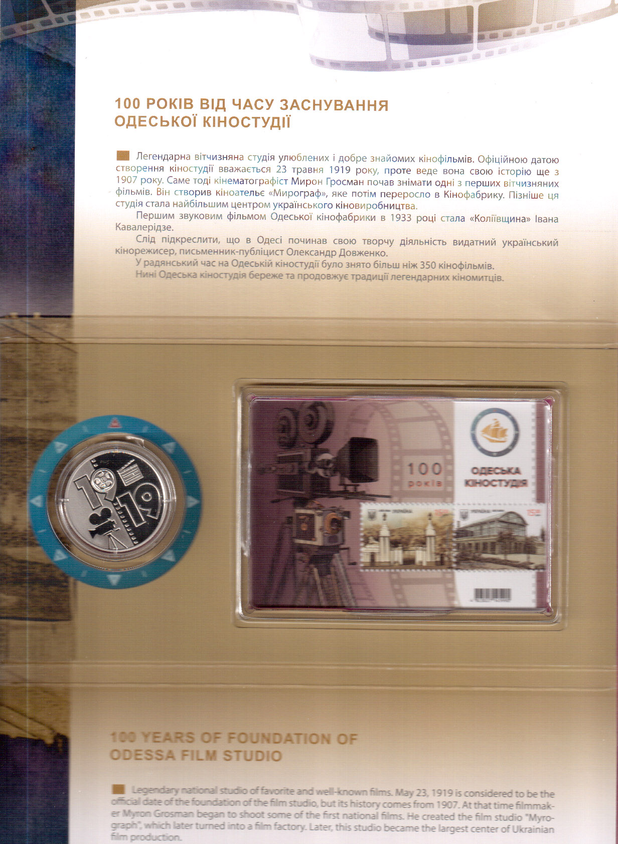 буклет одесская киностудия с монетой