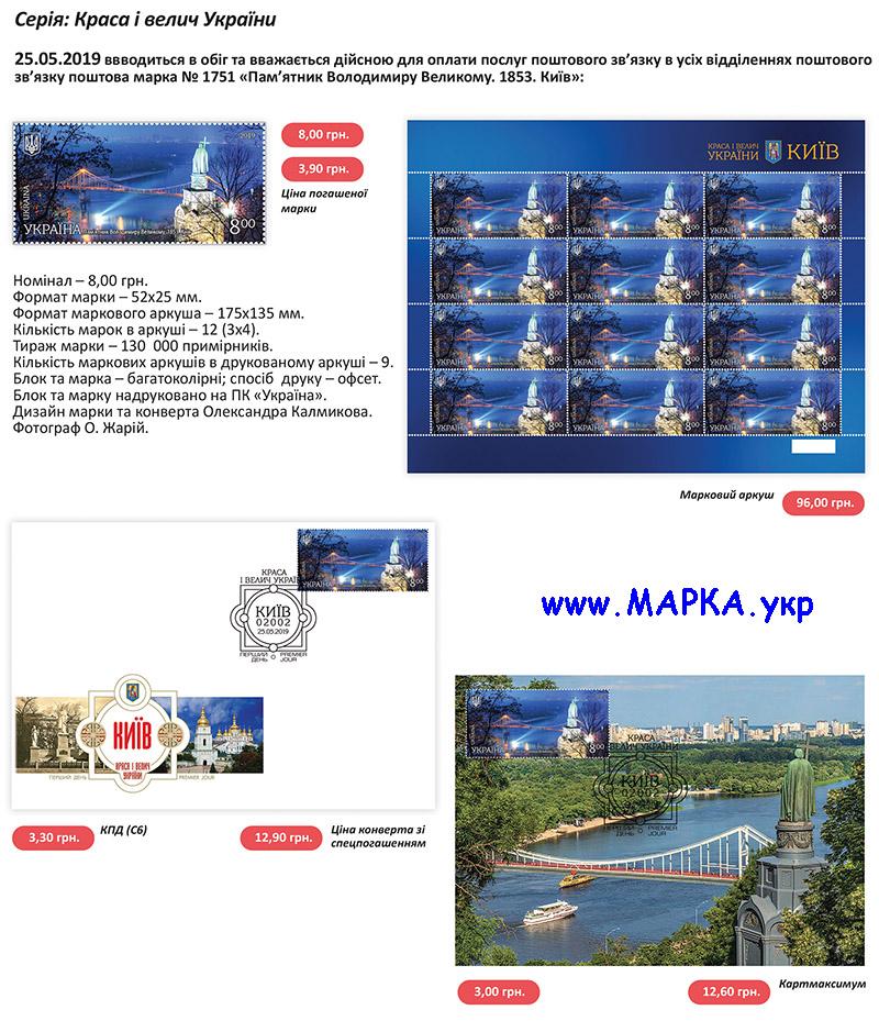 марка 2019 памятник Владимиру Великому киев