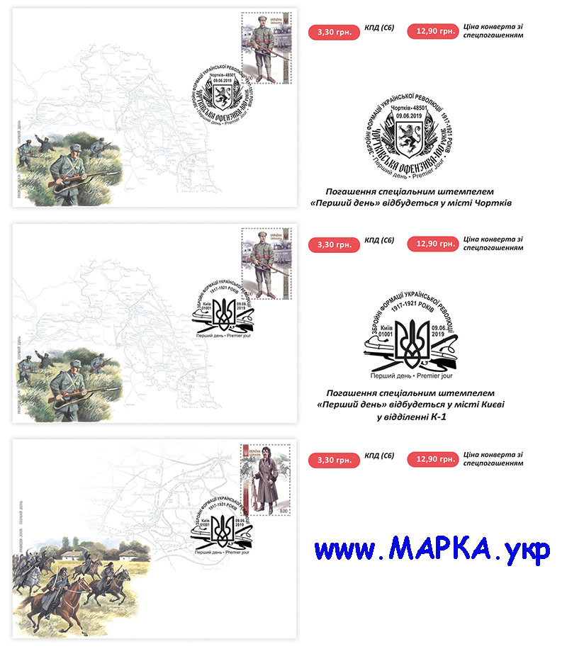 марка казак стрелец 2019