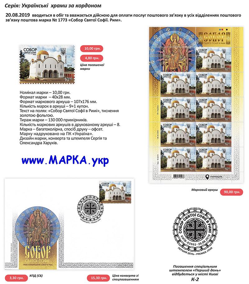 собор святой софии в риме