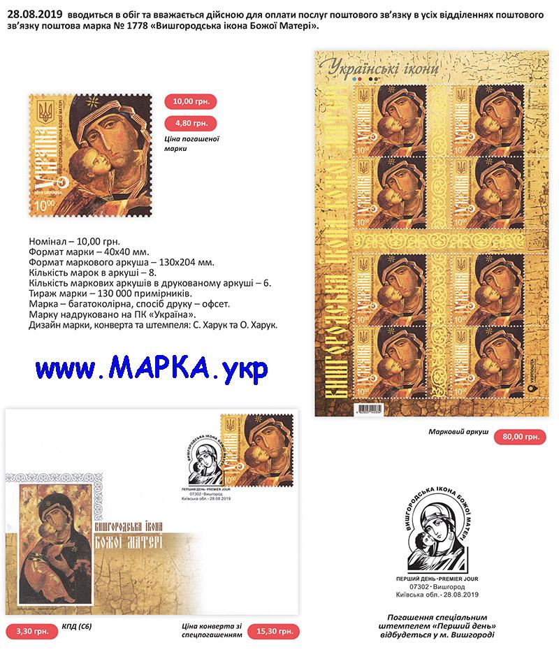 марка 2019 вышгородская икона божьей матери