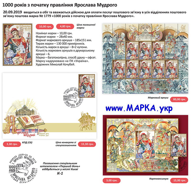 марка князь ярослав 2019