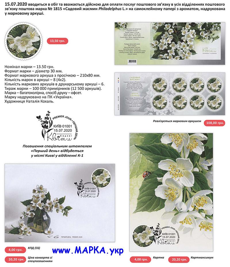 украинские цветы