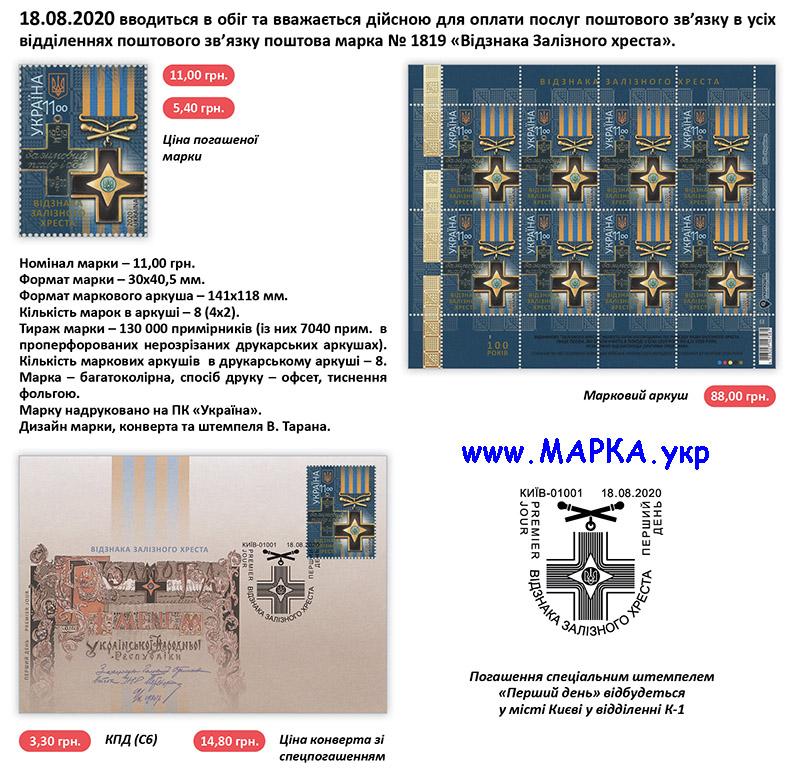 2020 знак железного креста украина