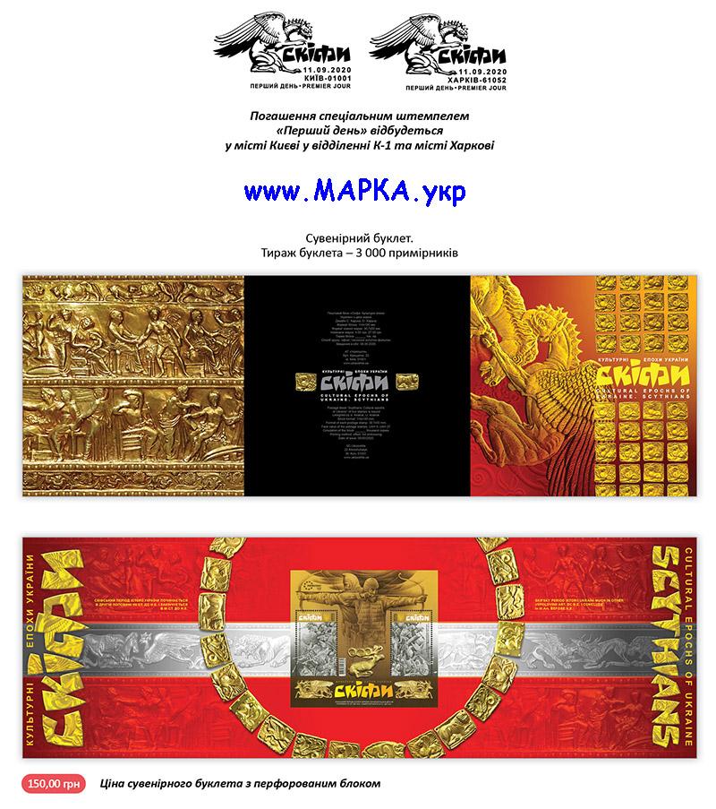буклет скифы украина