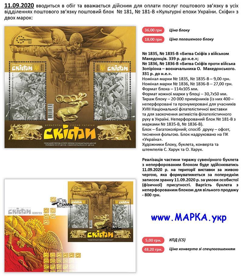 блок скифы украина