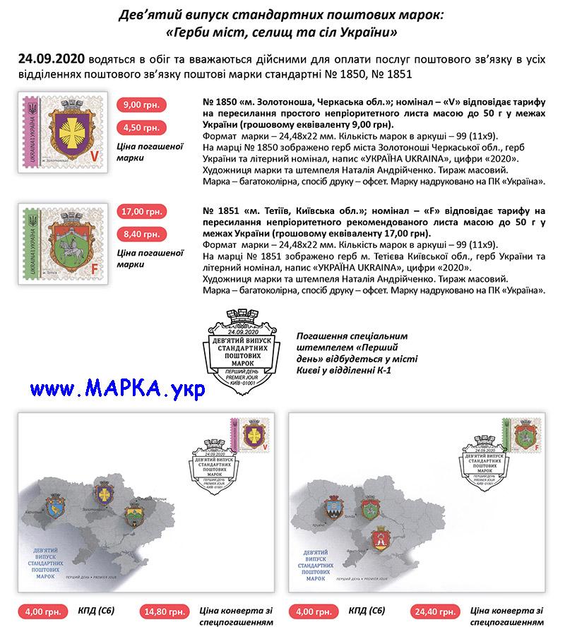 9 стандарт Золотоноша герб