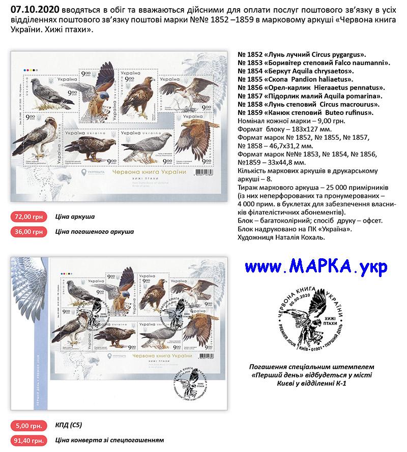 птицы Украины