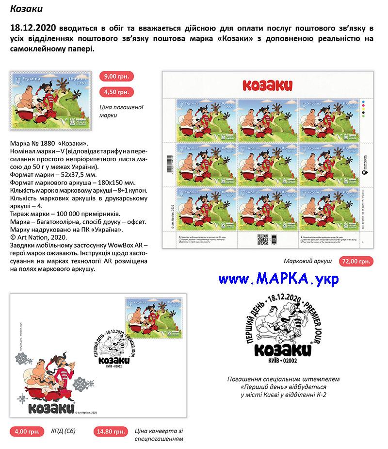 казаки мультфильм марка козаки