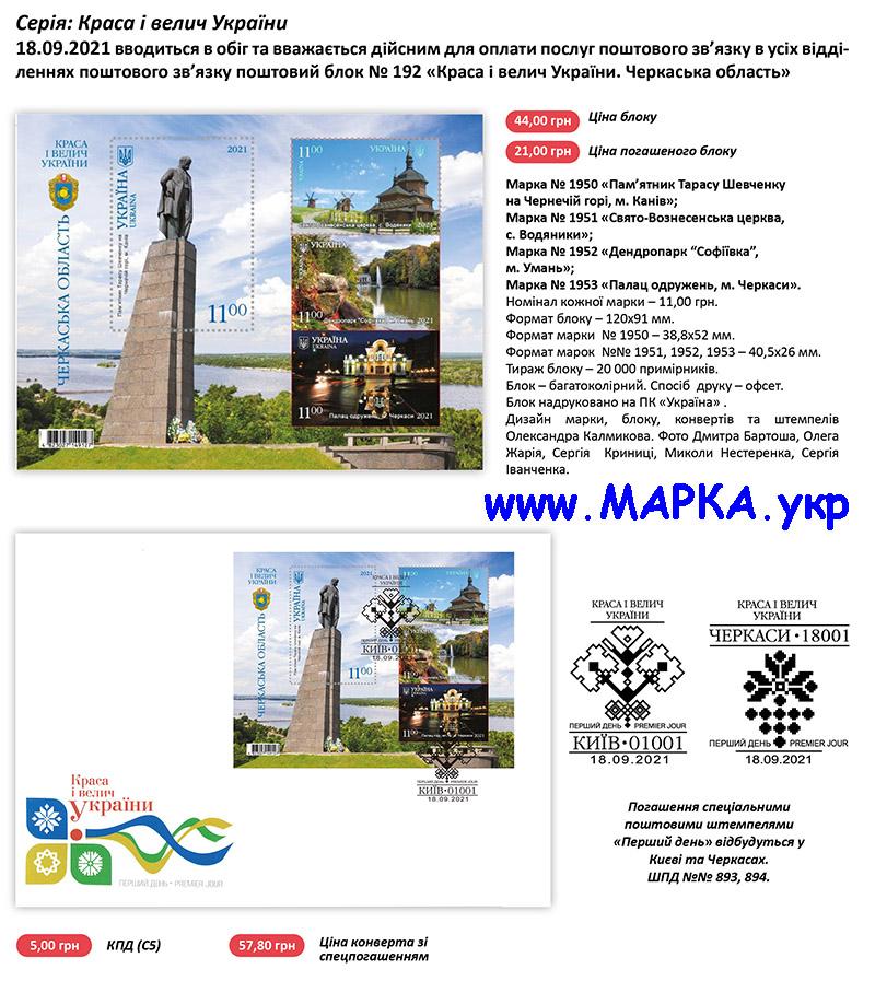 блок 2021 Черкасская область