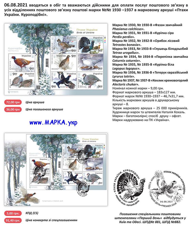 2021 украинские птицы
