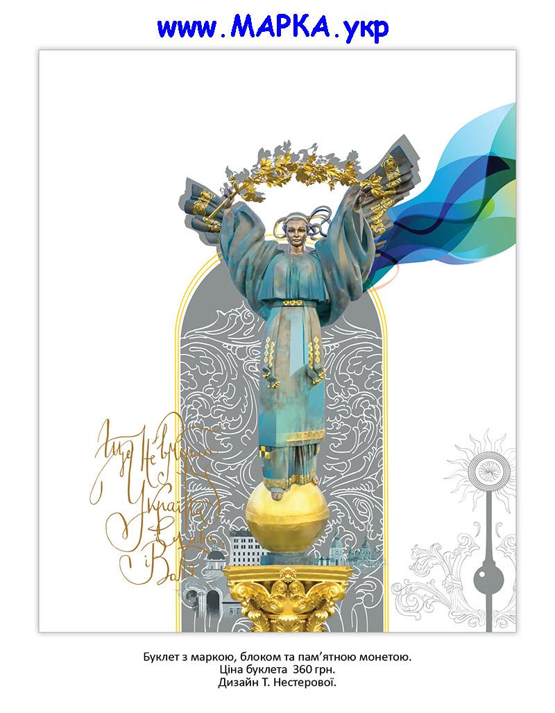 день независимости буклет 2021 украина