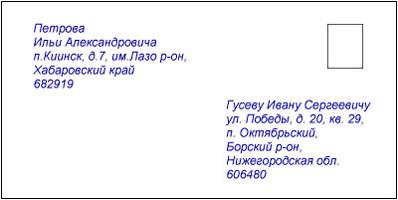 как правильно подписать конверт по украине образец 2015 - фото 2
