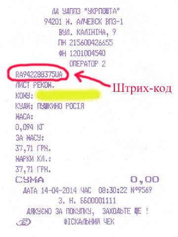 Почтовый чек на заказное письмо