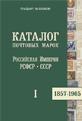 каталог почтовых марок Украины Мулик