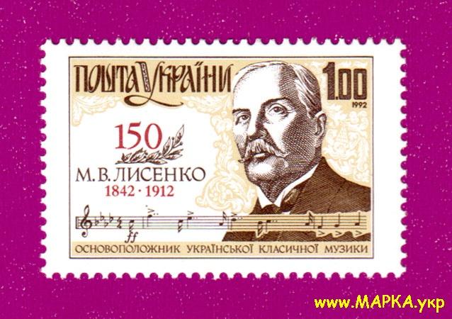1992 марка Николай Лысенко композитор Украина