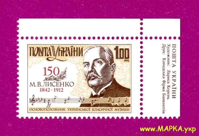 1992 марка Николай Лысенко УГОЛ НАДПИСЬ УКР Украина