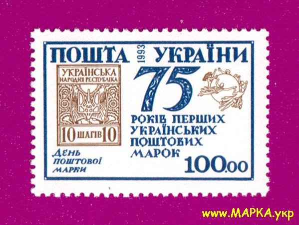 1993 марка 75-лет украинским маркам Украина
