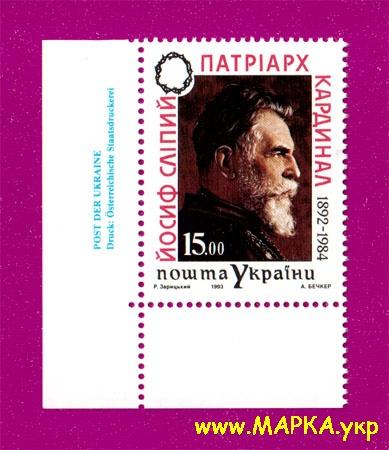 1993 марка Патриарх Слепой УГОЛ НАДПИСЬ НЕМ Украина