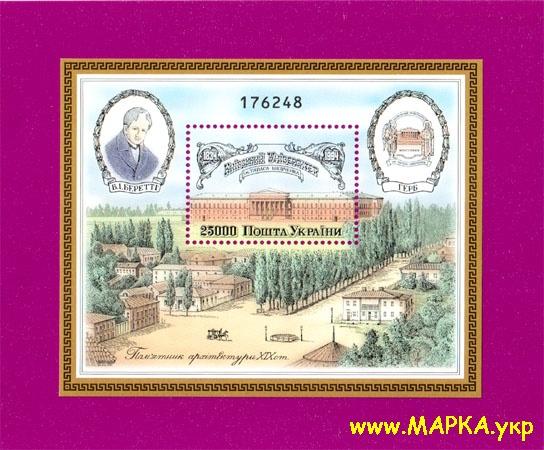 1994 блок Киевский Университет без надпечатки Украина