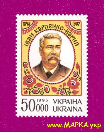 1995 марка Иван Карпенко-Карый писатель Украина