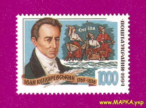 1995 марка Иван Котляревский писатель Украина