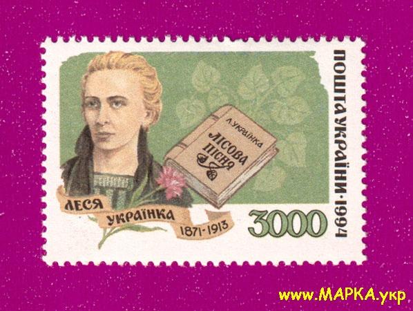 1995 марка Леся Украинка поэтесса Украина