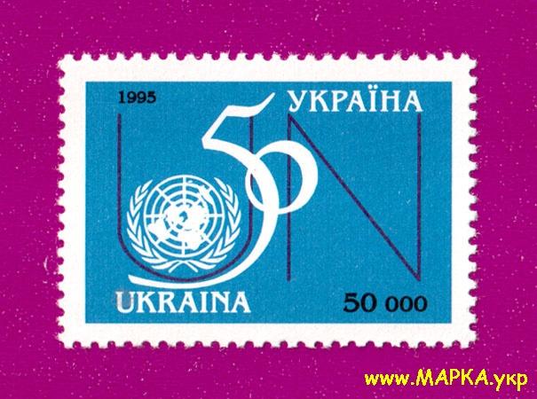 1995 марка 50-лет ООН Украина