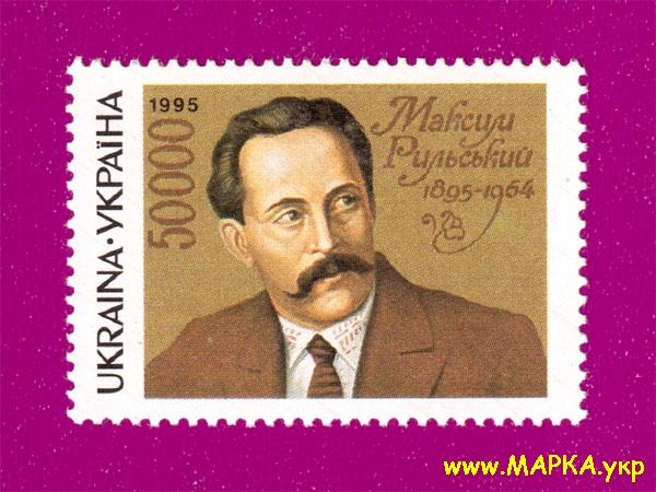 1995 марка Максим Рыльский писатель Украина