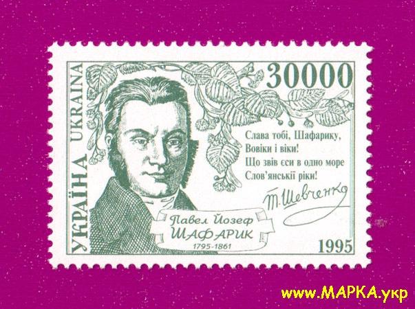 1995 марка Павел Шафарик историк Украина