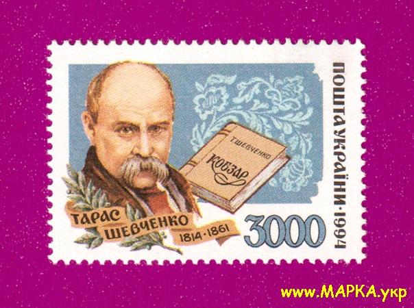 1995 марка Тарас Шевченко поэт Украина