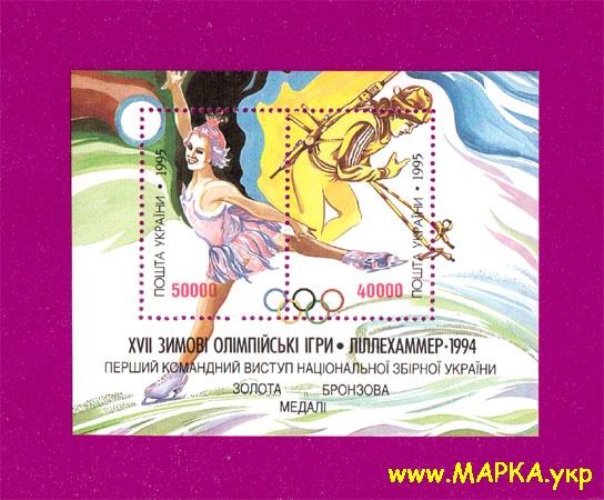 1996 блок Олимпийские игры Лиллехаммер Украина