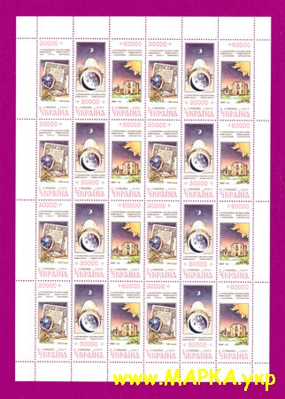 1996 лист Астрономическая обсерватория Украина