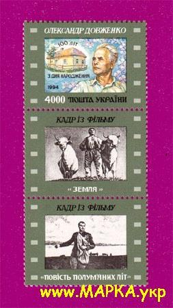 1996 марка Александр Довженко режиссер С КУПОНАМИ Украина