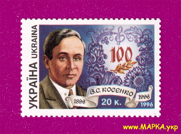 1996 марка Виктор Косенко композитор Украина
