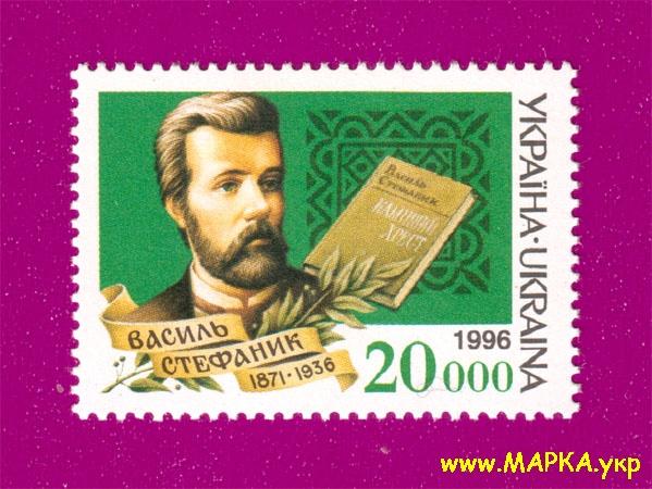 1996 марка Василий Стефаник писатель Украина