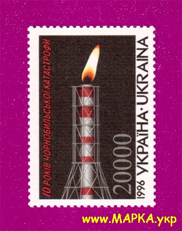 1996 марка Чернобыльская катастрофа Украина
