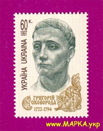 1997 марка Григорий Сковорода философ Украина