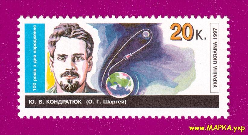 1997 марка Александр Шаргей (Кондратюк) ученый космос Украина
