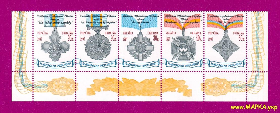 1997 низ листа Награды Украины Украина