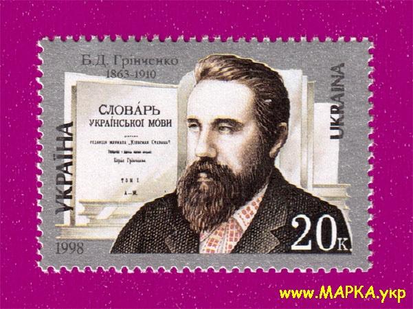 1998 марка Борис Гринченко писатель Украина