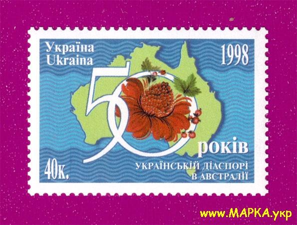 1998 марка Украинская диаспора в Австралии Украина