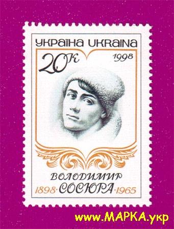 1998 марка Владимир Сосюра поэт Украина