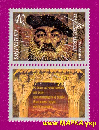 1999 марка Сергей Параджанов режиссер С КУПОНОМ Украина