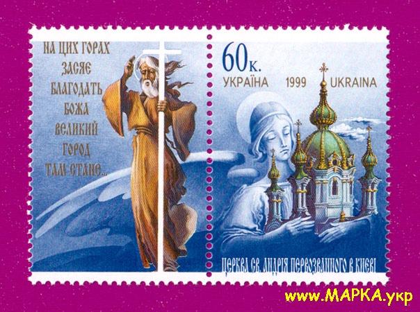 1999 марка святой Андрей Первозванный С КУПОНОМ Украина